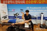 """[광주세계수영]""""침·부황 신통해요"""" 한의과 진료실 인기"""
