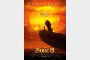 '라이온 킹' D-1, 예매율 59.4% 1위…예매량 20만명↑
