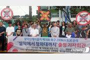'설악산 케이블카 백지화' 시민단체, 청와대까지 200㎞ 도보 순례
