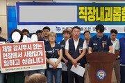 '직장 내 괴롭힘 금지' 첫날 고발 기자회견 '눈길'