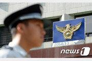 '버닝썬 논란' 강남경찰서 희망근무자 이례적 첫 공개모집