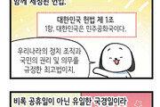 [고독이의 토막상식]제헌절과 헌법