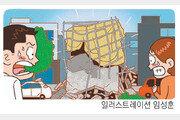 [신문과 놀자!/주니어를 위한 칼럼 따라잡기]철거건물 붕괴 '날벼락', 거리 지나기 겁난다