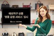 """G마켓·옥션, '명품 감정 서비스' 도입…""""가품인 경우 200% 환불"""""""