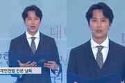 오늘 제헌절 71주년 경축식…배우 김남길 헌법 전문 낭독