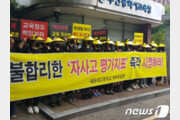 """'자사고 취소' 해운대고 """"변호인·학부모 청문회 참여는 방어권"""""""