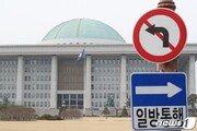 국회서 입법조사관-의원 보좌관 몸싸움…경찰 출동