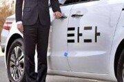 '타다' 택시기사 자격증 있어야 운전…택시제도 개편