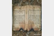"""문화재청 """"훈민정음 해례본 내놔라"""" vs 배익기 """"법적대응"""""""