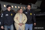 멕시코 마약왕 구스만, 보석없는 종신형 선고받아 초라한 종말