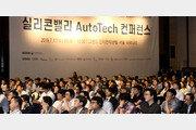 """""""미래車 성장, 글로벌 파트너십 강화로 길 열어야""""… KOTRA '한미 오토텍 커넥트' 열어"""