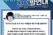 """""""한국의 든든한 외교 자산 국제법과 제도주의를 활용하자"""" [우아한 청년 발언대]"""