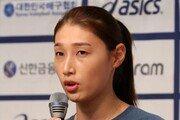 """김연경 """"올림픽 메달, 이제는 한번 도전해볼 만하다는 생각 들었다"""""""