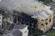 [청계천 옆 사진관] 쿄애니 방화 추정 화재 발생…최소 23명 사망