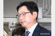 """김경수, '킹크랩 시연회' 반박 증거 제시…""""시연 시간 없어"""""""