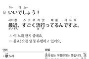 [시사일본어학원]엄청 유행하고 있어요.