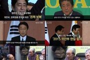 """""""하루 빨리 사죄하라고""""…'김복동', 아베 영상 속 할머니의 외침"""
