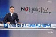 """KBS 뉴스9, 일장기에 자유한국당 로고…""""사과드린다"""""""