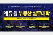 [에듀윌] 공인중개사 자격증 취득 이후 실무도 에듀윌에서