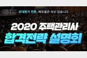 [에듀윌] 주택관리사 2020년 상대평가 전환, 합격 전략은?