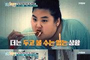"""류필립 가족싸움, 체중 100kg 친누나에 잔소리…""""내 몸이야"""" 눈물"""