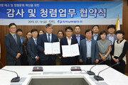그랜드코리아레저, 한국남부발전과 감사업무 교류 협약