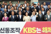 """한국당 """"KBS 해체하고 양승동 사장 사퇴하라…전면전 선포"""""""