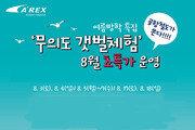 공항철도, 여름방학 맞아 인천 '무의도 갯벌체험' 출시
