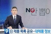 '日제품 불매' 보도에 '한국당 로고' 올린 KBS