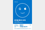 """[책의 향기]""""세계인과 소통하라""""… 거대 IT 기업 속내는"""