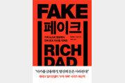 """[책의 향기]'부자 아빠'의 충고… """"주식은 가짜 재산"""""""