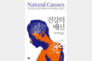 [책의 향기]조기 검진한다고 암 사망률 낮아질까