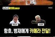 '놀면 뭐하니?' 프리뷰 성공적…왁싱남 유일한→위인 유노윤호 등장