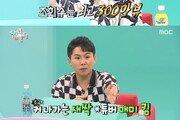 """'전참시' 김동현 """"방송 구독자 약 20만 명, 조회수 최고 300만"""""""