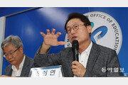 조희연 교육감의 차별적 직업관[현장에서/김수연]