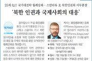 [알립니다]25회 化汀국가대전략 월례강좌… 스칼라튜 美북한인권위 사무총장