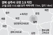상주서 규모 3.9 지진… 서울-경기까지 '흔들'