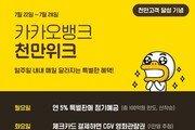 카카오뱅크, '5% 예금' 특판 순식간에 마감…한때 앱 마비