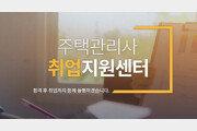 [에듀윌] 주택관리사 채용 담당자가 알려주는 취업 팁은?