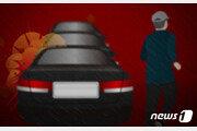 서울외곽순환고속도로서 견인차 등 3중 추돌…2명 사망