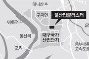 """""""물산업클러스터 입주기업 모셔요""""… 임대료-시설이용료 감면"""