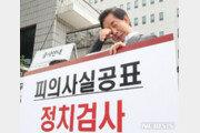 """김성태, 검찰청 앞 1인 시위…""""채용비리 기소는 소설"""" 눈물"""