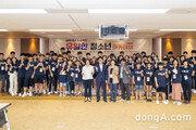 유한양행, 아무거나프로젝트 '유일한 청소년 아카데미' 개최