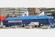 설치→철거→재설치… 광화문광장 74일째 '천막전쟁'