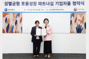 한국P&G-여성가족부 '성별균형 포용성장 파트너십' 체결