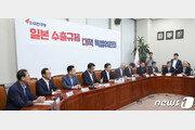 """한국당 """"日수출규제 피해 기업 지원방안, 외교적 대응책 마련"""""""