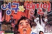 영화 '영구와 땡칠이' 시리즈 연출한 남기남 감독 별세
