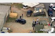 '치밀한 도둑들'…상파울루 공항서 순식간에 귀금속 750kg 훔쳐 달아나