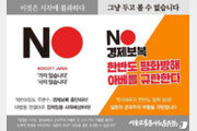 '아베 규탄한다' 서울교통공사 노조, 스티커 2만장 지하철에