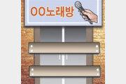 노래방의 쇠퇴[횡설수설/서영아]